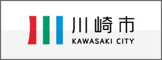 川崎市公式サイト